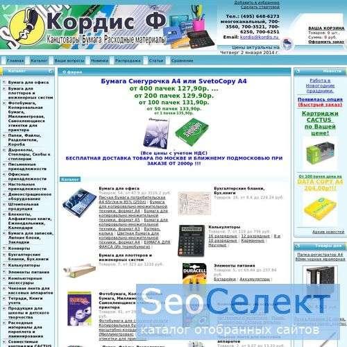 Канцтовары бумага расходные материалы - http://www.kordis.ru/