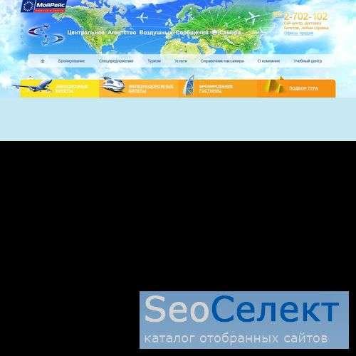 Авиабилеты и железнодорожные билеты - Самара - http://www.cavs-samara.ru/