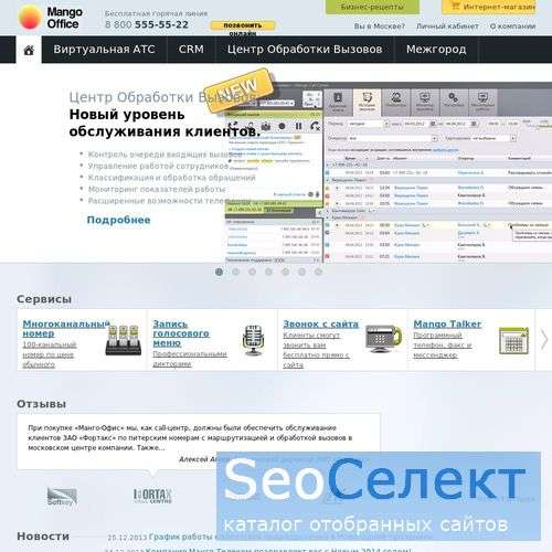 Манго Телеком - http://www.mango-office.ru/