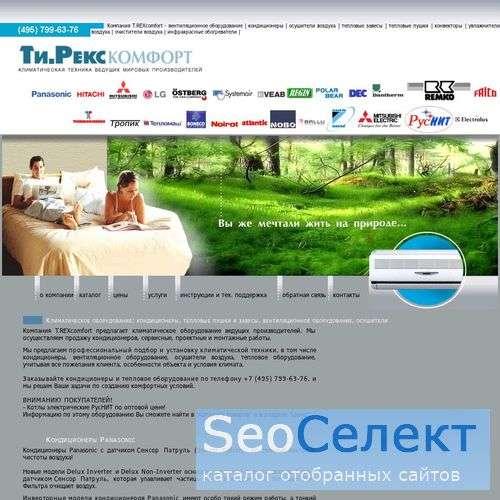 T.REXcomfort - кондиционеры - http://www.t-rexcomfort.ru/