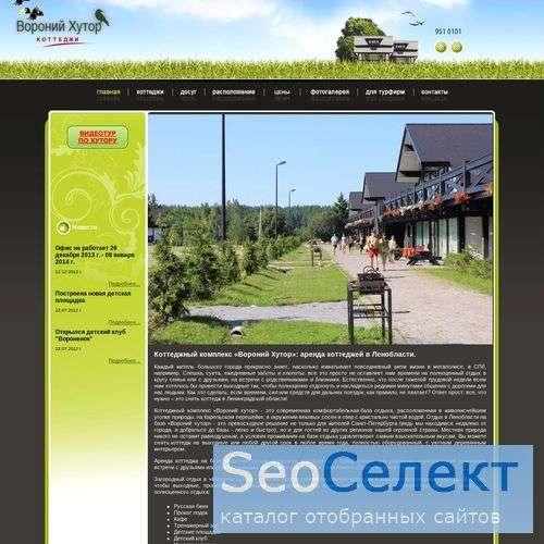 Вороний Хутор - коттеджный поселок. - http://www.voronyhutor.spb.ru/