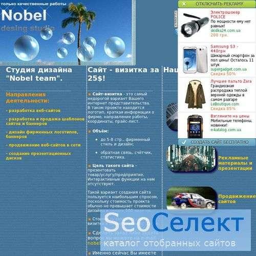 """Студия дизайна """"Nobel team"""". - http://www.nobelstudio.narod.ru/"""