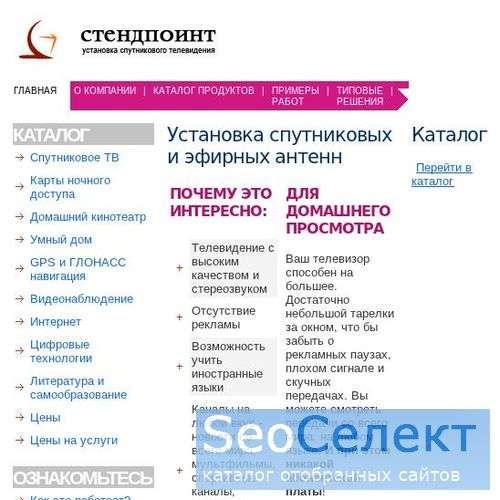 Стендпоинт - sat tv, спутниковое и эфирное тв - http://standpoint.ru/