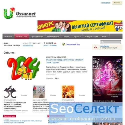 Уссурийский интернет-портал - http://ussur.net/