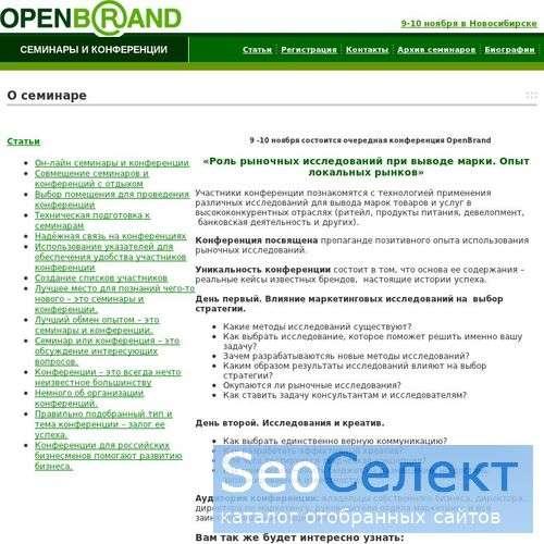OpenBrand - семинары по маркетингу - http://www.openbrand.ru/
