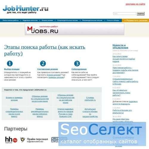 JobHunter.ru - для тех, кто ищет работу - http://www.jobhunter.ru/