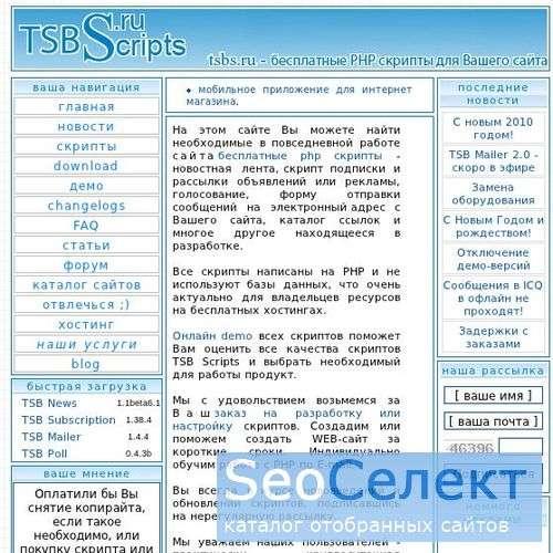 TSB Scripts - Бесплатные php скрипты - http://tsbs.ru/