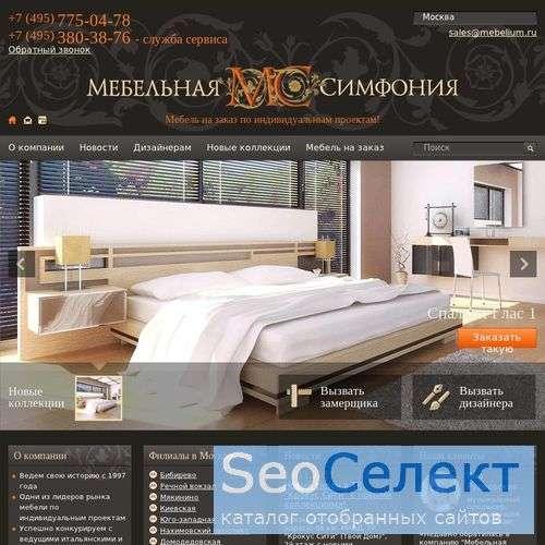 Мебельная симфония - http://mebelium.ru/