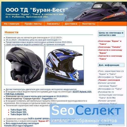 ООО Буран-Бест - http://buranbest.yaroslavl.ru/