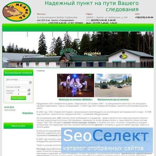 Унирем - http://unirem.ru/