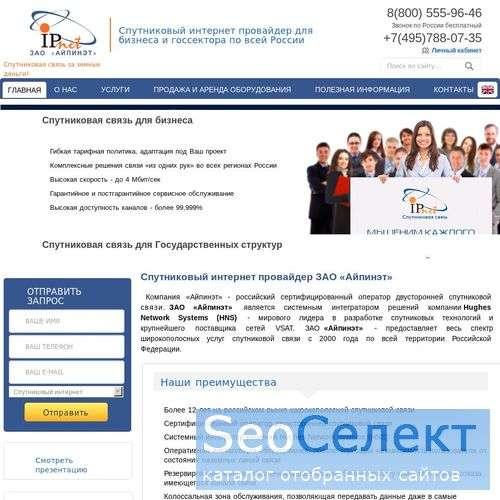 "ЗАО ""Айпинэт"" - оператор спутниковой связи - http://www.zaoipnet.ru/"