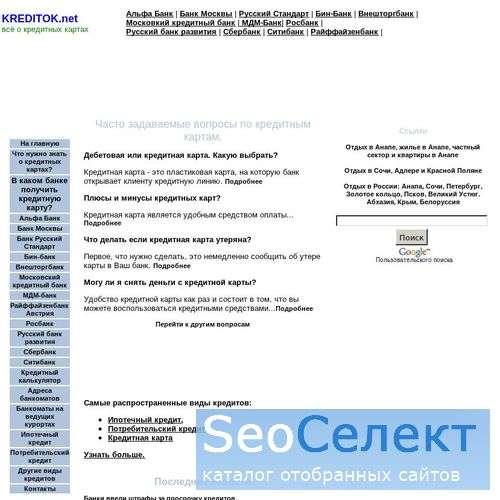 Кредитные карты в российских банках - http://www.kreditok.net/