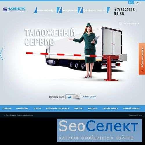 "Таможенный брокер ""S-Logistic"" - http://www.s-logistic.ru/"