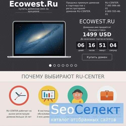 Автомойки и минимойки Karcher (Керхер) - http://www.ecowest.ru/