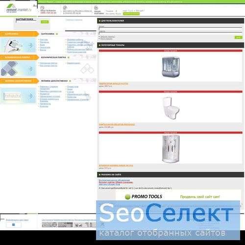 Ремонт Маркет - Все для ремонта квартиры - http://www.remont-market.ru/