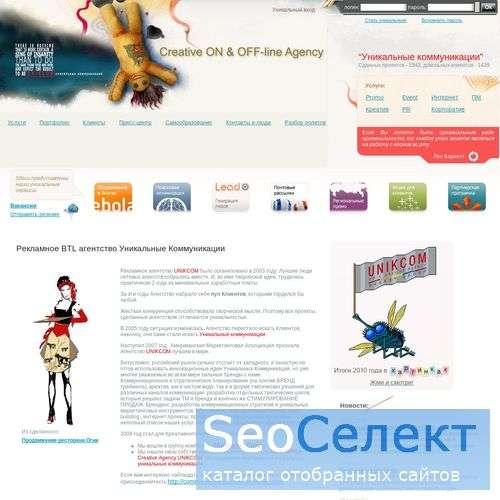 btl агентство, Москва - pr агентства москвы - http://www.unikcom.ru/