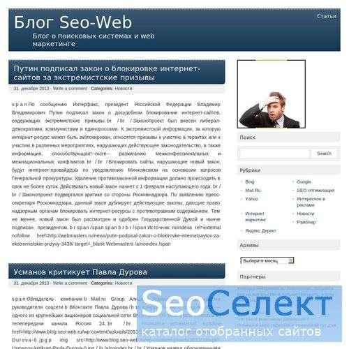 Блог Seo-Web - http://www.blog.seo-web.ru/