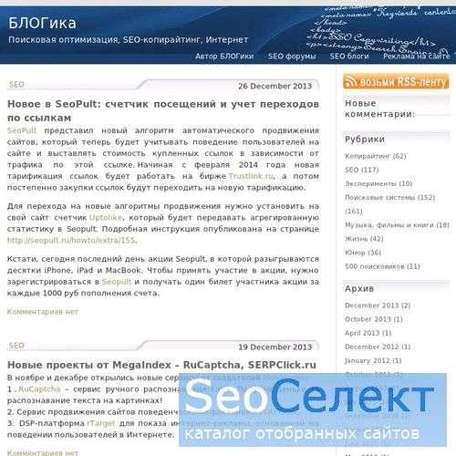 БЛОГика ...ход мыслей - http://blog.seotext.ru/