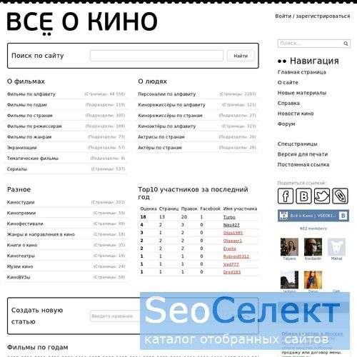Все о кино: Киностудии - http://vseokino.ru/