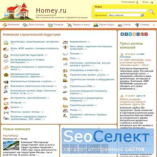 Уютный Дом о строительстве и благоустройстве жилья - http://www.homey.ru/