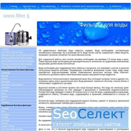 Фильтры для воды - http://www.filter.tj/