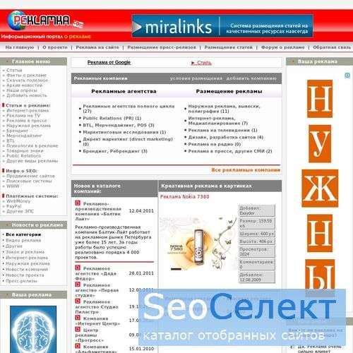Peklamka.com - портал о рекламе - http://peklamka.com/