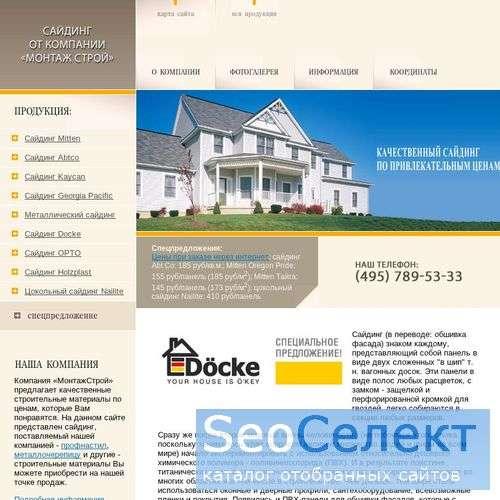Хауссайдинг - сайдинг от ведущих фирм мира! - http://www.housesiding.ru/
