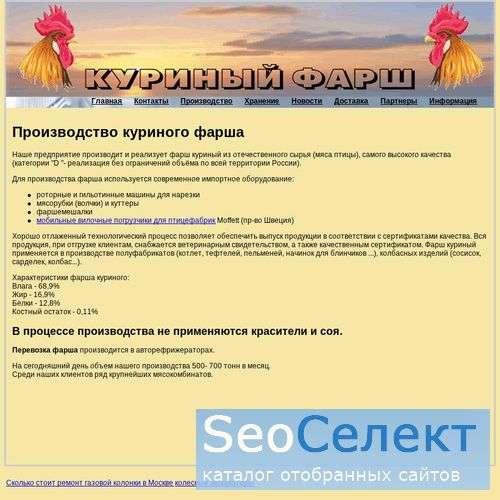 Фарш куриный - http://www.kurayatnik.ru/