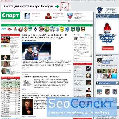 Газета «Спорт день за днем» - http://sportsdaily.ru/