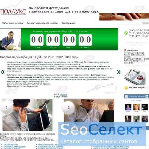 Помощь в заполнении налоговой декларации. - http://www.pollux.ru/