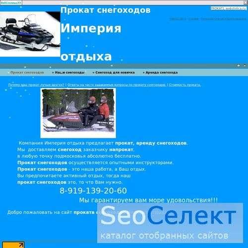 Прокат аренда снегоходов Империя отдыха - http://prokat1.webstolica.ru/