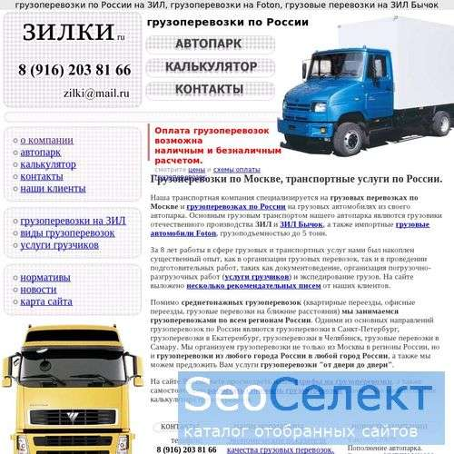Грузоперевозки по России, перевозки, цены - http://www.zilki.ru/