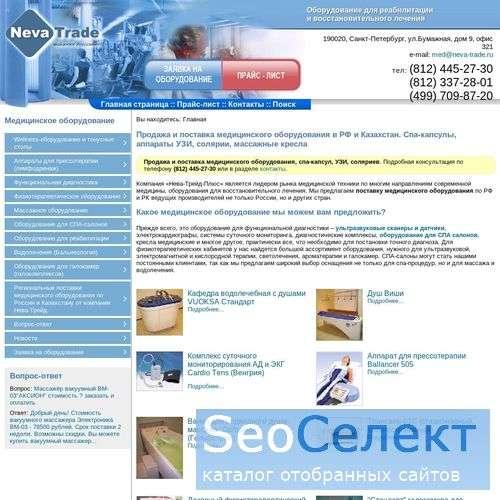 Медицинская техника, альфа СПА капсула, валента - http://nt-med.ru/