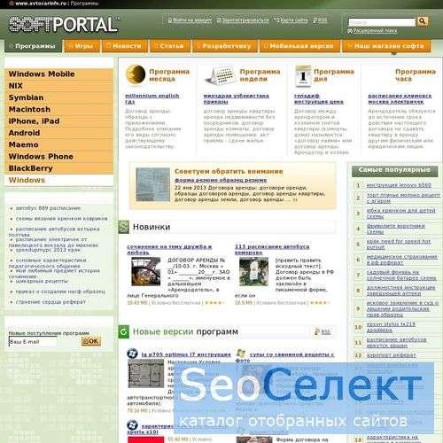 автомобильные обзоры - AVTOCAR-INFO - http://www.avtocarinfo.ru/