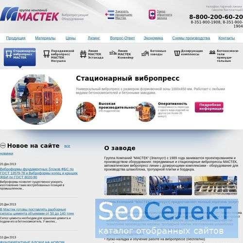 Производство шлакоблока на вибропрессе МАСТЕК - http://www.tdmonolit.ru/