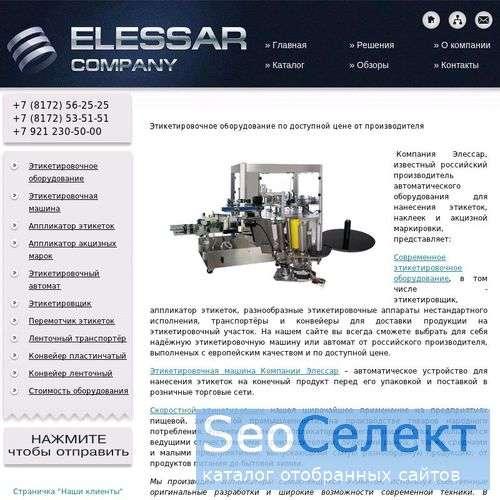 Официальный сайт компании Элессар. - http://www.elescom.ru/
