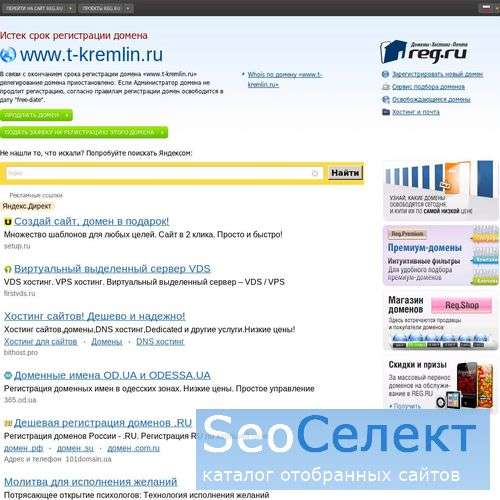 Юридическое сопровождение. Регистрация фирм ООО. - http://www.t-kremlin.ru/