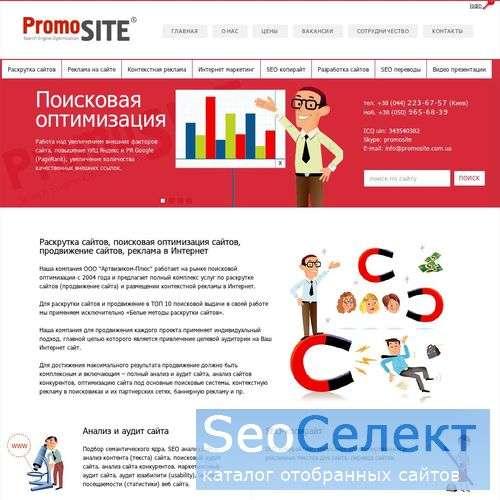 Раскуртка сайтов PromoSite.com.ua - http://www.promosite.com.ua/