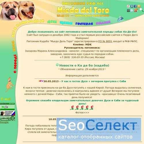 Ка де бо. Перро дого майоркин на Miedo del Toro - http://www.cadebou.pp.ru/