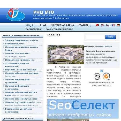 НЦ ВТО им. Илизарова: лечение заболеваний костей - http://www.rscrto.com/