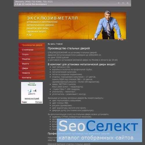 Компания «Эксклюзив-металл». Производство и срочн - http://www.emdoor.ru/
