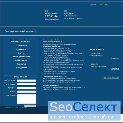 План счетов, аудит Екатеринбург, налогообложение Е - http://www.triadarespekt.ru/