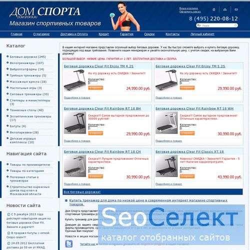 Беговая дорожка и продажа беговых дорожек в Москве - http://www.dom-sporta.ru/