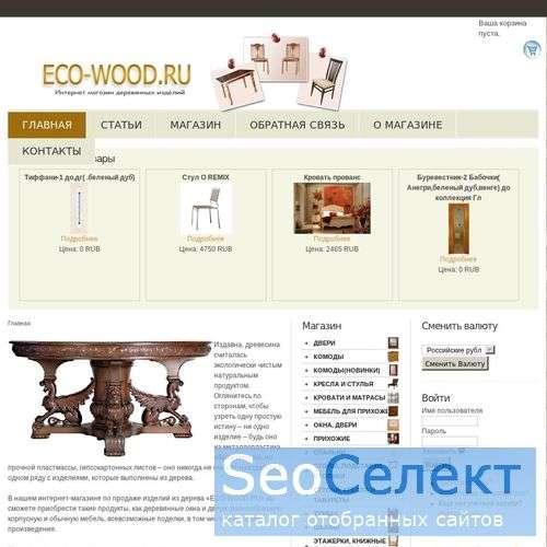 Массив сосны двери оптом респ. Марий Эл - http://eco-wood.ru/