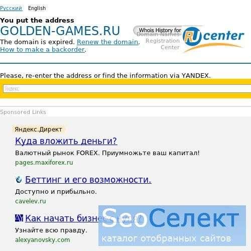 Интернет казино - слоты, игровые автоматы, рулетка - http://www.golden-games.ru/