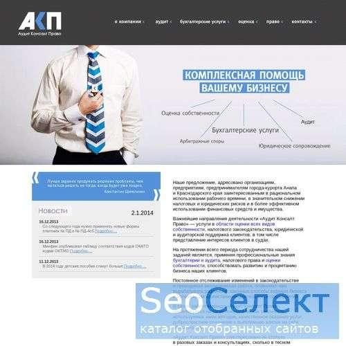 Аудит Консалт Право - аудит и оценка Анапа - http://www.auditkp.ru/