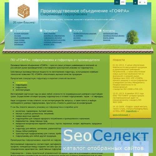 Изделия из гофрокартона. Гофроящики - http://www.gofra.ru/