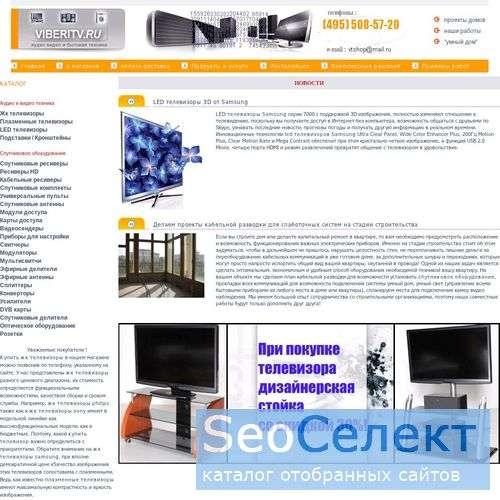 Viberitv.ru - телевизоры, аудио, видео - http://viberitv.ru/