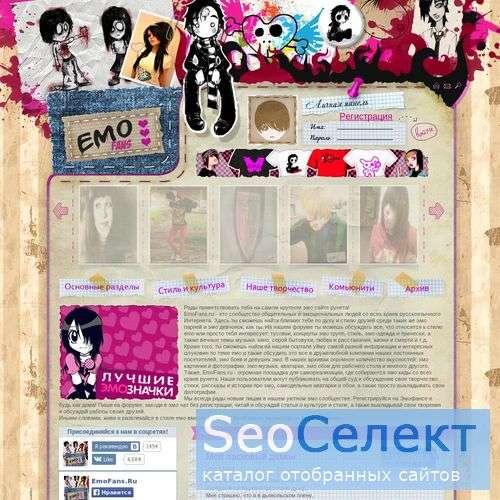 ЭМО-сайт - EmoFans.Ru - http://www.emofans.ru/