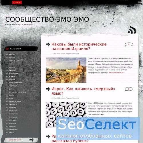 Сообщество Эмо-Эмо: все об emo-boys и emo-girls - http://www.emo-emo.ru/